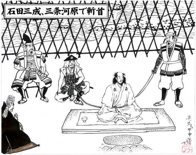 てい 河原 の 武将 処刑 次 で され 誰か ない うち は 京 の 六条